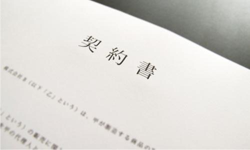 ④ご契約 イメージ