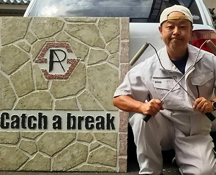 Catch a break(静岡県 認定施工店)