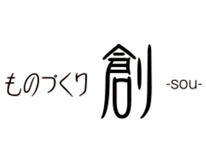 ものづくり創(福岡県 認定施工店)
