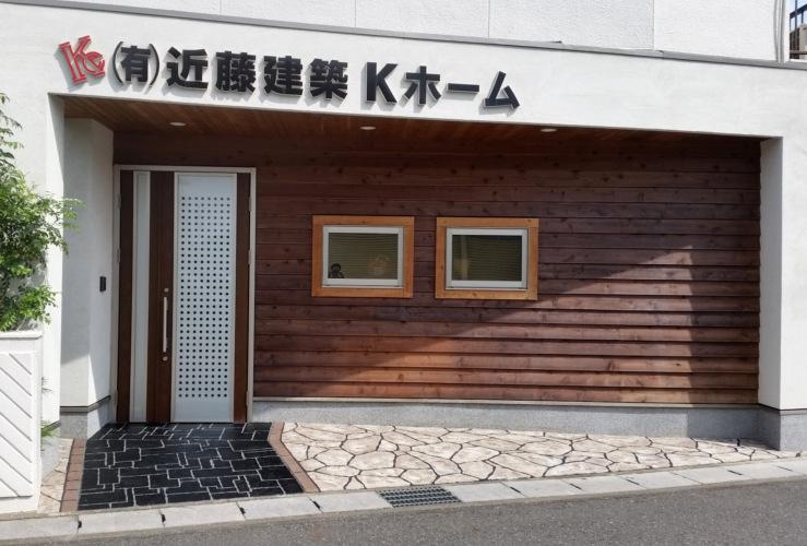 ローラーストーン認定施工店 施工事例写真(大):0000631
