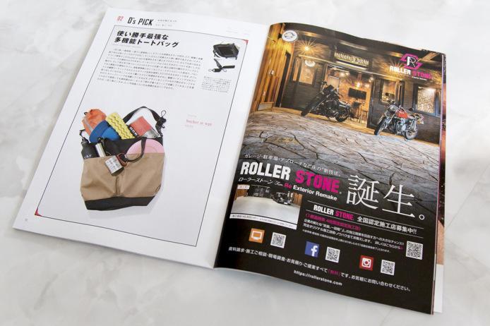 雑誌 Daytona No.314 8月号に掲載 メディア情報