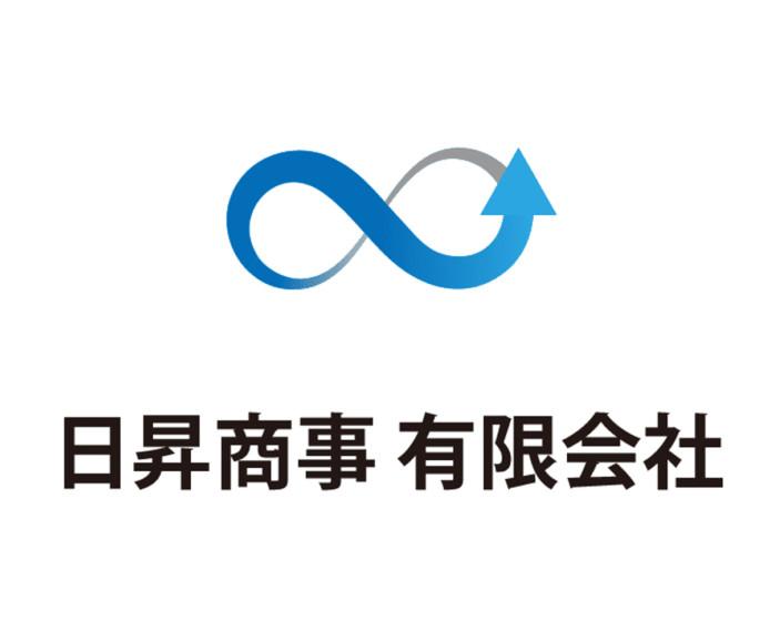 日昇商事有限会社 イメージ