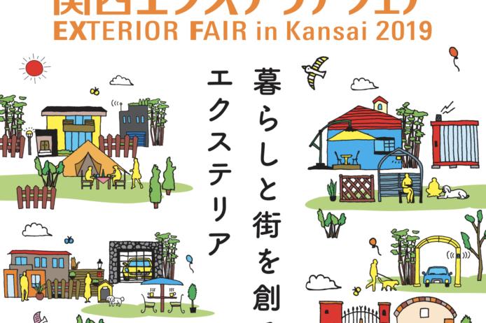 関西エクステリアフェア2019 出展 メディア情報