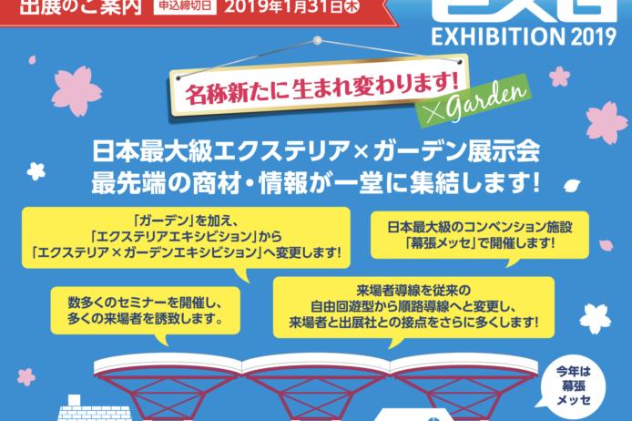 関東EXG2019 出展 メディア情報