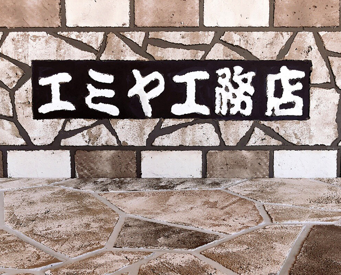 エミヤ工務店(広島県 認定施工店)