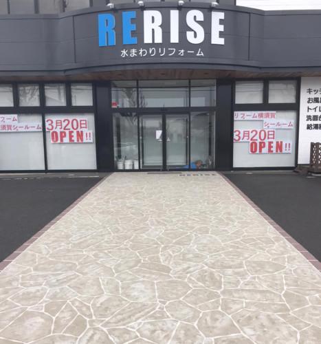 ローラーストーン認定施工店 施工事例写真(大):0002357