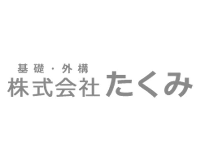 株式会社 たくみ(埼玉県 認定施工店)