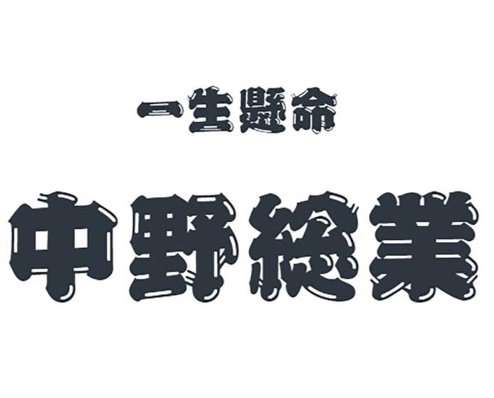 中野総業 イメージ